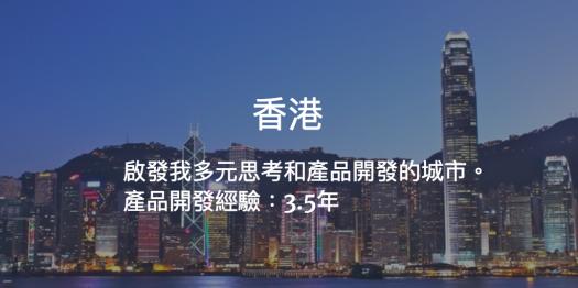 香港:啟發我多元思考和產品開發的城市。 產品開發經驗:3.5年