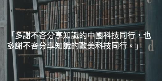 「多謝不吝分享知識的中國科技同行,也多謝不吝分享知識的歐美科技同行。」