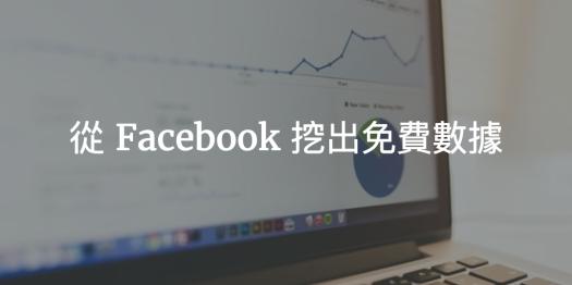 從 Facebook 挖出免費數據
