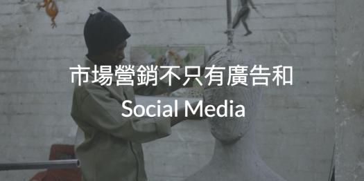 市場營銷不只有廣告和Social Media